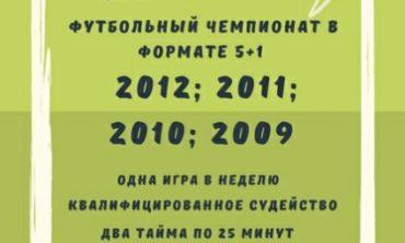 Футбольный чемпионат -VSEV LEAGUE- 2009, 2010, 2011, 2012 (Январь-февраль 2021)