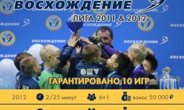 Футбольный чемпионат -Лига Восхождение- 2011, 2012 (Январь-март 2021)