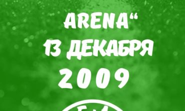 Футбольный кубок -VSEVCUP- 2009 (Декабрь 2020)