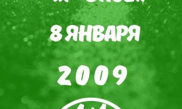 Футбольный кубок -VSEVCUP- 2009 (Январь 2021)