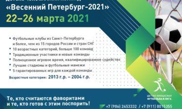 Футбольный турнир -Весенний Петербург 2021- 2004-2013 (Март 2021)