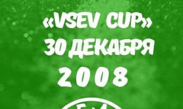 Футбольный кубок -VSEVCUP- 2008 (Декабрь 2020) №1