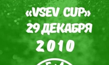 Футбольный кубок -VSEVCUP- 2010 (Декабрь 2020) №1