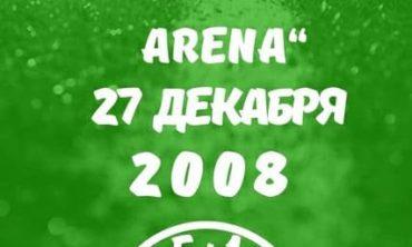 Футбольный кубок -VSEVCUP- 2008 (Декабрь 2020) №2