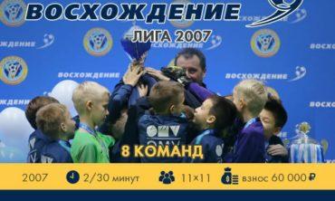 Футбольный чемпионат -Лига Восхождение-2007 (Январь-март 2021)