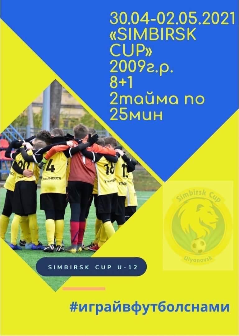 Приглашаем футбольные команды в г.Ульяновск «SIMBIRSK CUP » #играйвфутболснами #ФутбольныйТурнирАпрель2021