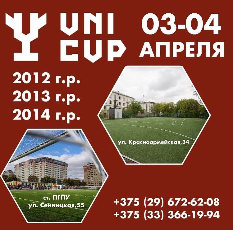 UNI FAST CUP / 03-04 АПРЕЛЯ ! 2014 г.р. /