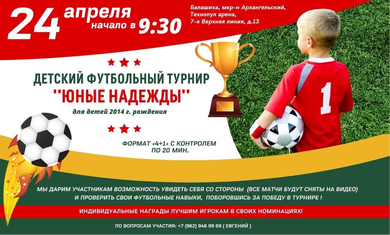 Приглашаем команды 2014 года рождения принять участие в турнире. #ФутбольныйТурнирАпрель2021
