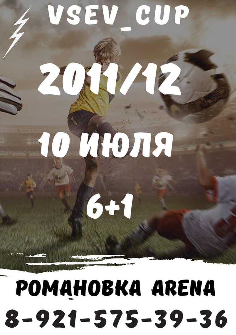 #ФутбольныйТурнирИюль2021 #ФутбольныйТурнирСевероЗапад2021 #ФутбольныйТурнирСанктПетербург2021 #ФутбольныйТурнирСпб2011гр #ФутбольныйТурнирСпб2012гр