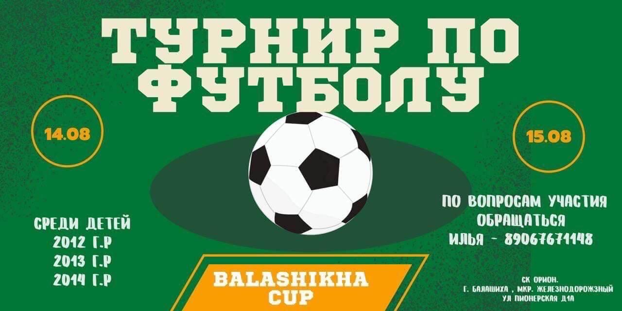 Приглашаем команды принять участие в футбольном турнире BALASHIKHA CUP 14-15