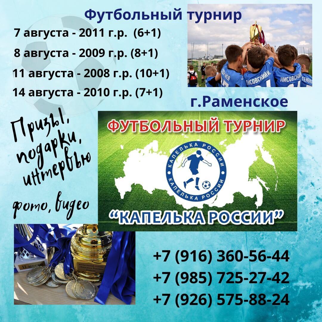 Приглашаем принять участие в летнем турнире по футболу «Капелька России