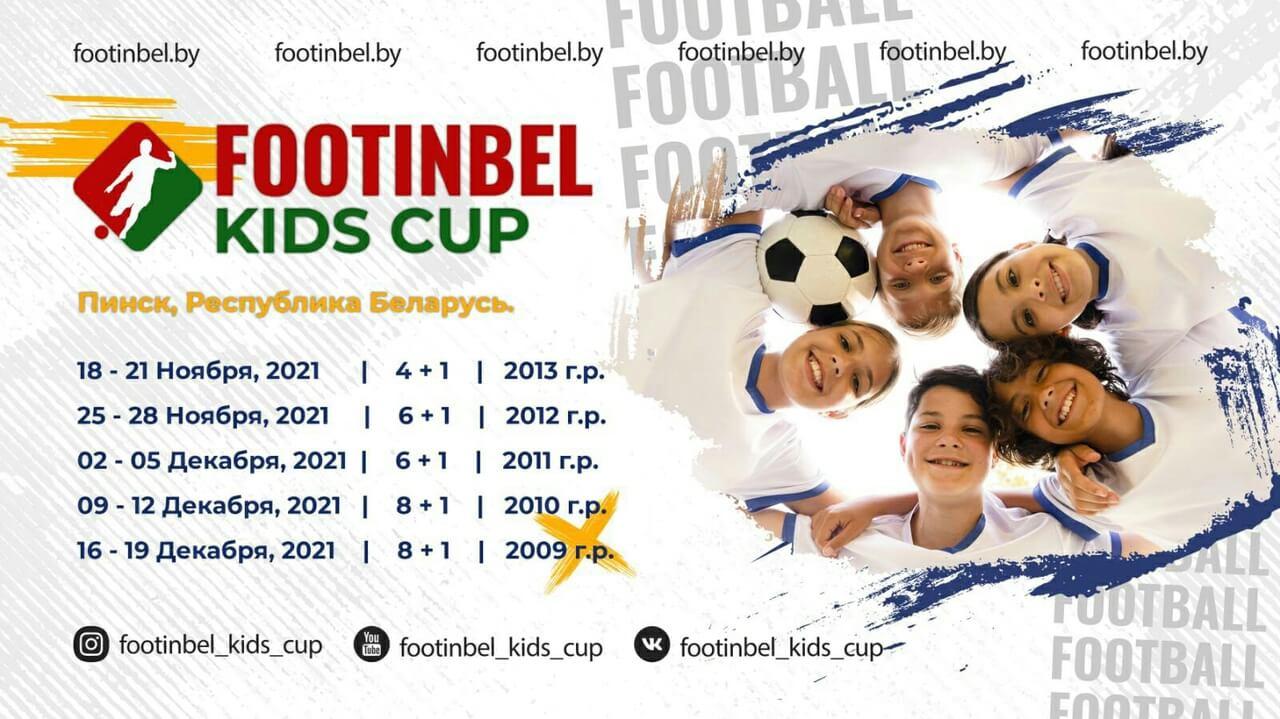 💥 Приглашаем принять участие в турнире IV FOOTINBEL KIDS…