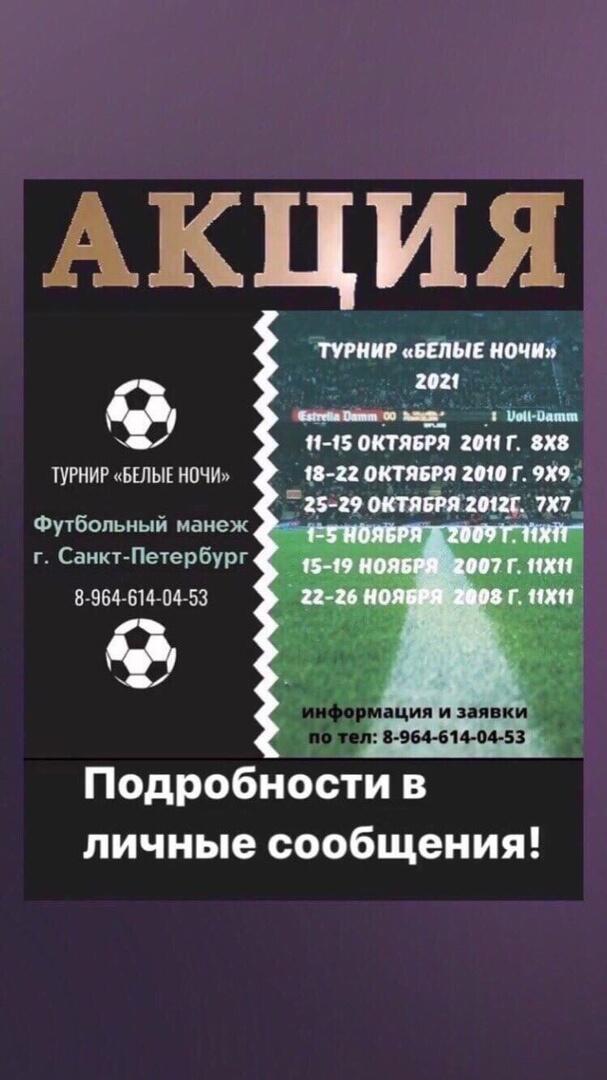 Приглашаем на детские «Белые ночи» в г. Санкт-Петербург Заявки и